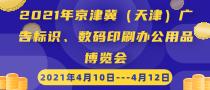 2021年京津冀(天津)广告标识、数码印刷办公用品博览会