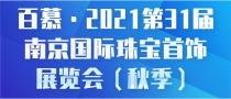 百慕·2021第31届南京国际珠宝首饰展览会(秋季)
